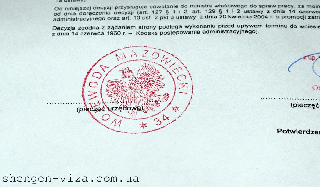 Воєводське запрошення 2018: вимоги до документів