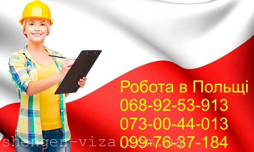 Сезонна робота в Польщі