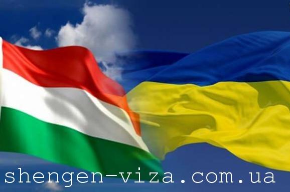 Безкоштовна Національна віза в Угорщину