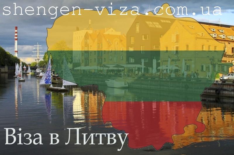 Як оформити Шенген візу? Віза в Литву