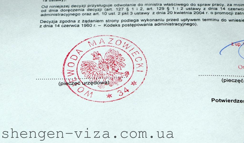 Отримати польське запрошення від Воєводи (ціна, терміни у 2017 році)