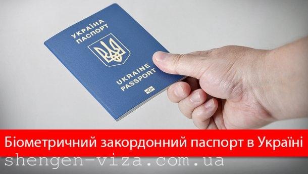 Як боротися з великими чергами на біометричний паспорт?