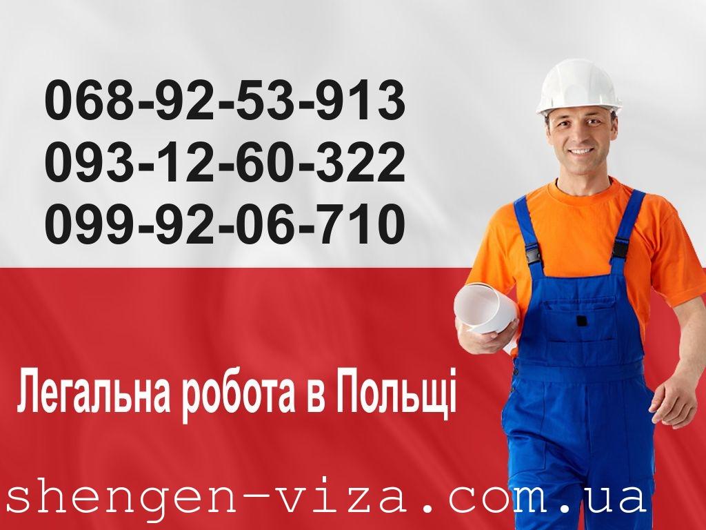 Польські ЗМІ: легальне працевлаштування українців