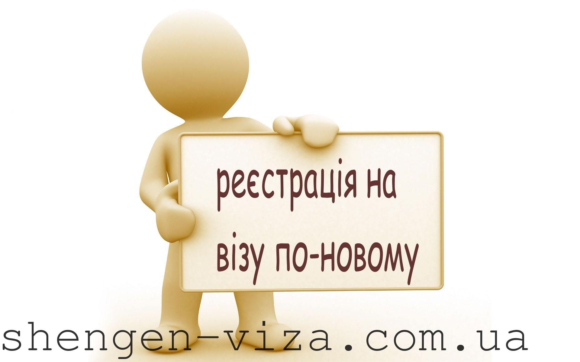 Реєстрація на візу до Польщі по-новому