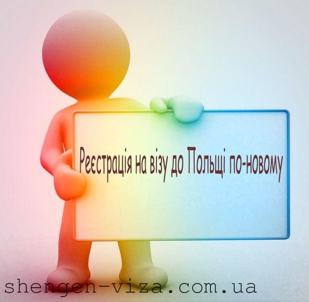 Реєстрація на візу до Польщі