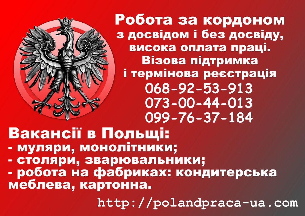 Потрібні будівельні бригади на будівництво в Польщу